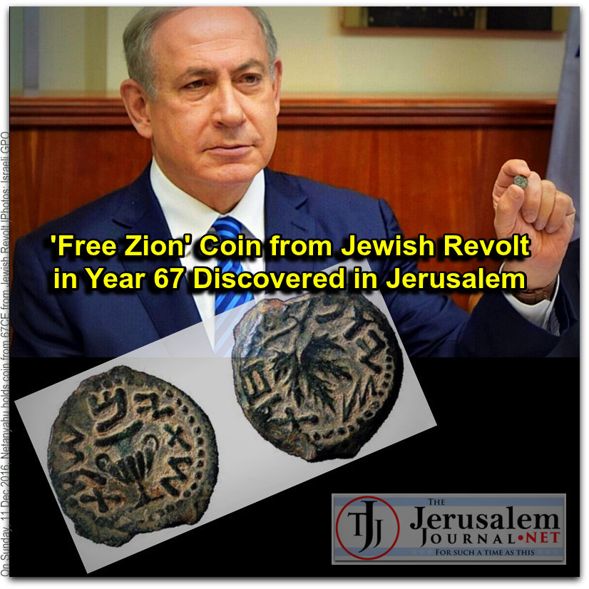 Netanyahu holds coin from 67 CE from Jewish Revolt Photo Israeli GPO TITLED