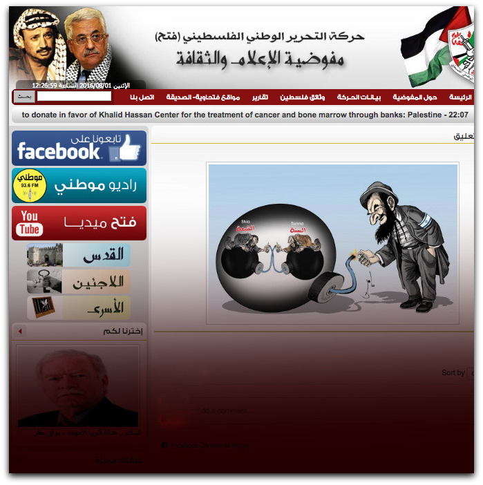 Fatah website antisemitic conspiracy blood libel cartoon | Photo: screenshot of the Fatah Media website at http://www.fatehmedia.ps/page-30911.html